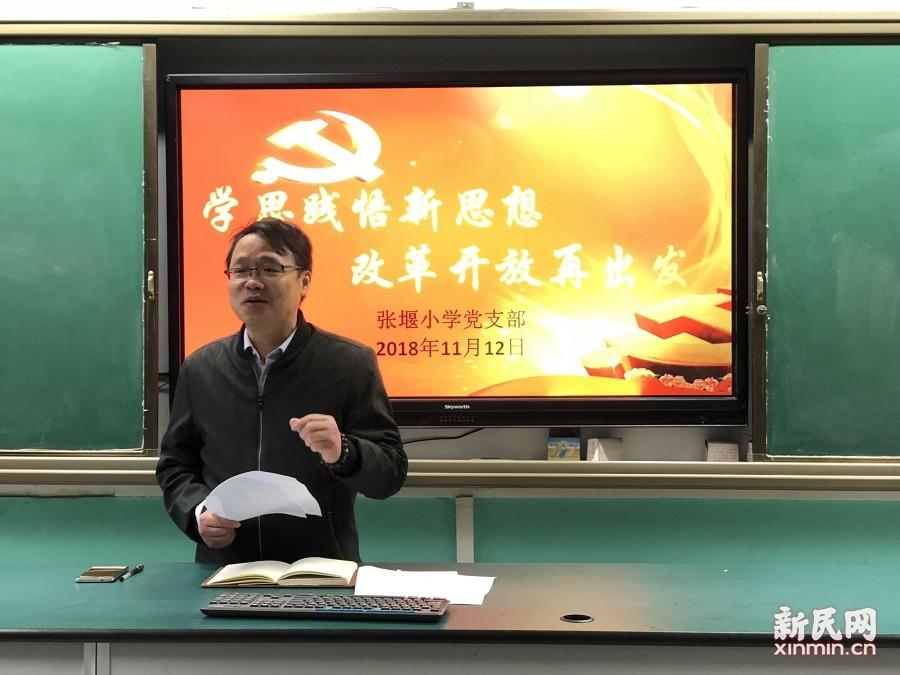 张堰小学:学思践悟新思想 改革开放再出发