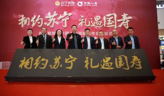 两大巨头跨界合作 苏宁国寿推进OMO营销新模式