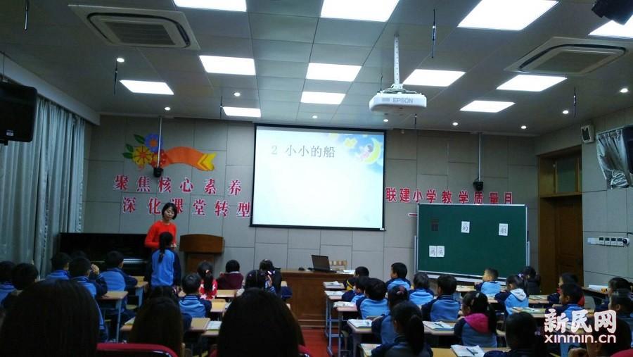 联建小学:聚焦核心素养 深化课堂转型