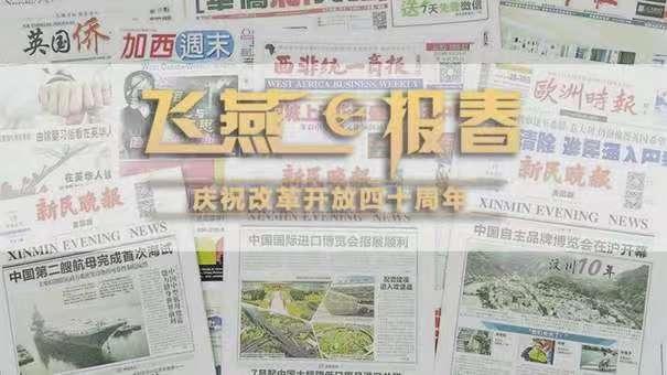 飞燕报春 | 跨越万里大洋 传播中国声音