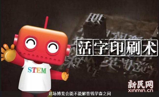 这场博览会能不能解答钱学森之问 ——2018上海国际STEM科教产品博览会前瞻