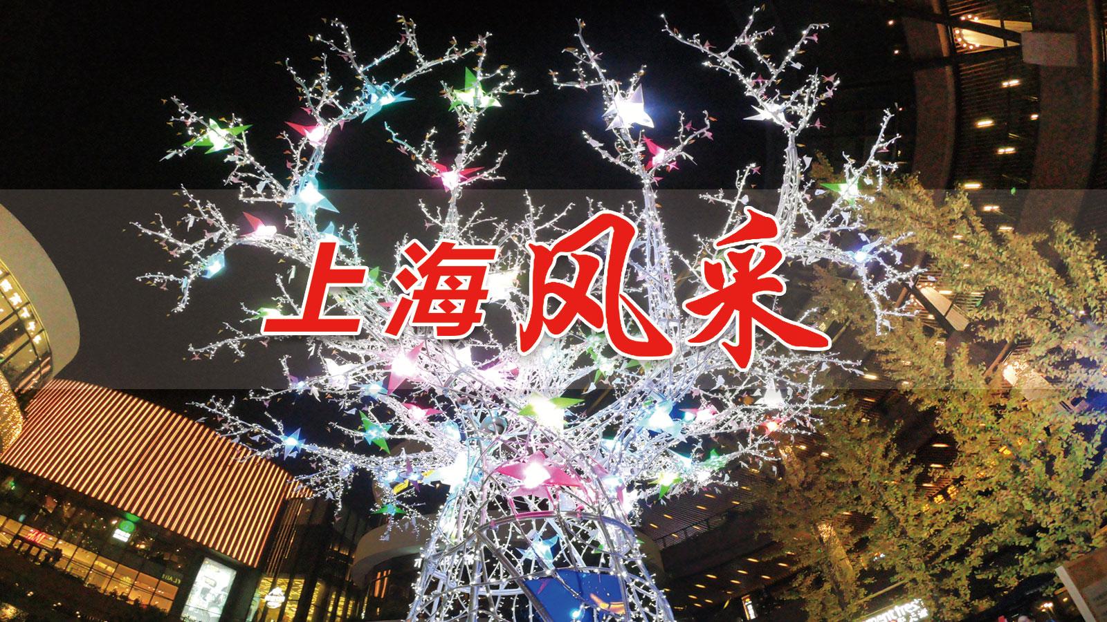光影上海 璀璨夜色