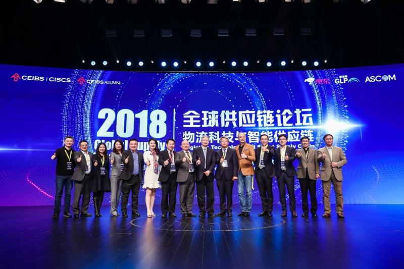2018全球供应链论坛召开  发布物流技术发展报告