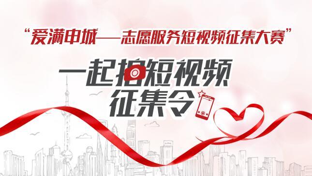 """""""为志愿加油"""" 2018上海志愿服务文化推广季拉开序幕"""