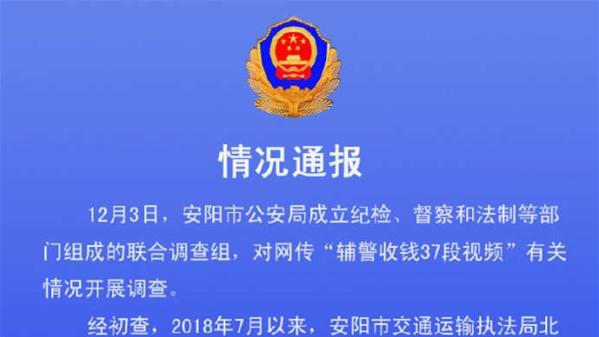 """安阳通报""""辅警收钱37段视频"""":处分4名民警,开除10名协管"""