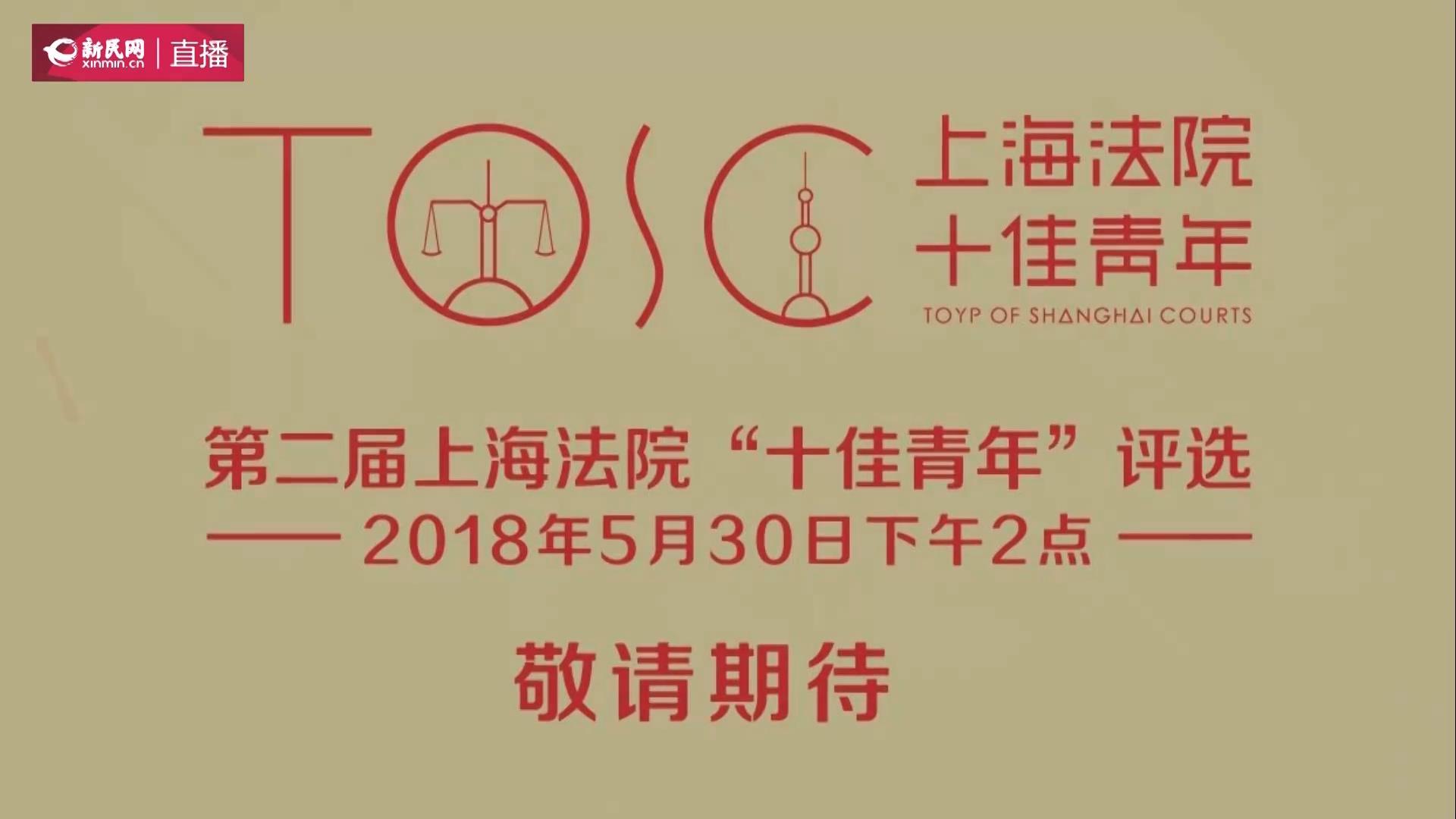"""2018年第二届上海法院""""十佳青年""""评选"""