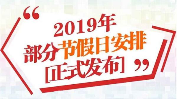 官宣!2019年节假日放假安排来了!