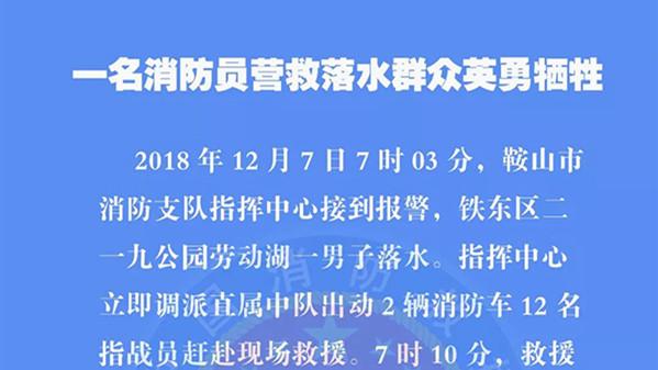 辽宁鞍山一名消防员英勇牺牲:营救落水群众时冰面大面积坍塌