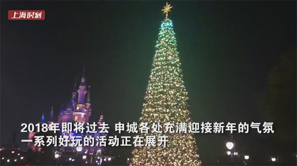 视频 | 迎新年乐玩申城:迪士尼建起滑冰场 淮海路迎来伦敦客