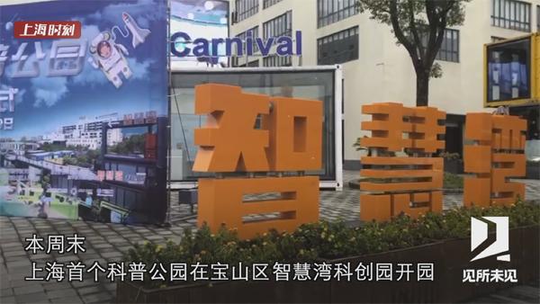 视频|上海时刻·见所未见 上海首家科普公园开放啦!