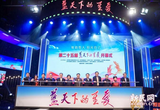 """第二十五届""""蓝天下的至爱""""慈善活动开幕式暨第四届""""上海公益微电影节""""颁奖典礼启动"""
