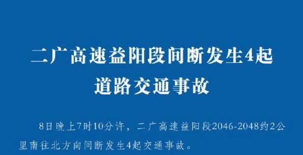 二广高速益阳段交通事故通报:涉22车,已致5死18伤
