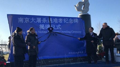 海外首座南京大屠杀遇难者纪念碑在加拿大揭幕