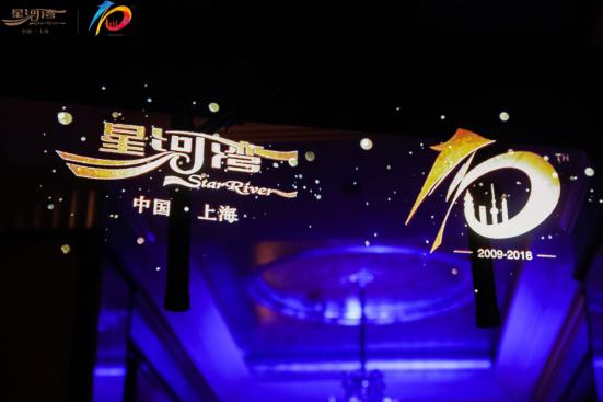 我们的理想·我们的家 ——第10届中国星河湾大会圆满落幕