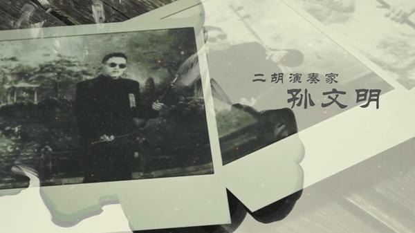 """""""上海文化""""品牌短视频   文化名人:二胡演奏家孙文明"""