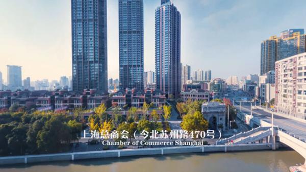 """12月""""上海文化""""品牌推广短视频-《上海总商会》"""