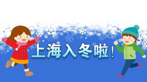 上海正式宣布入冬!明天大幅降温5度、双休日升温降雨