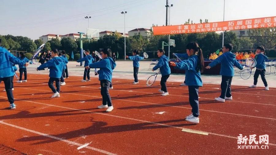 上外尚阳学校:丰富运动项目 拓展国际视野