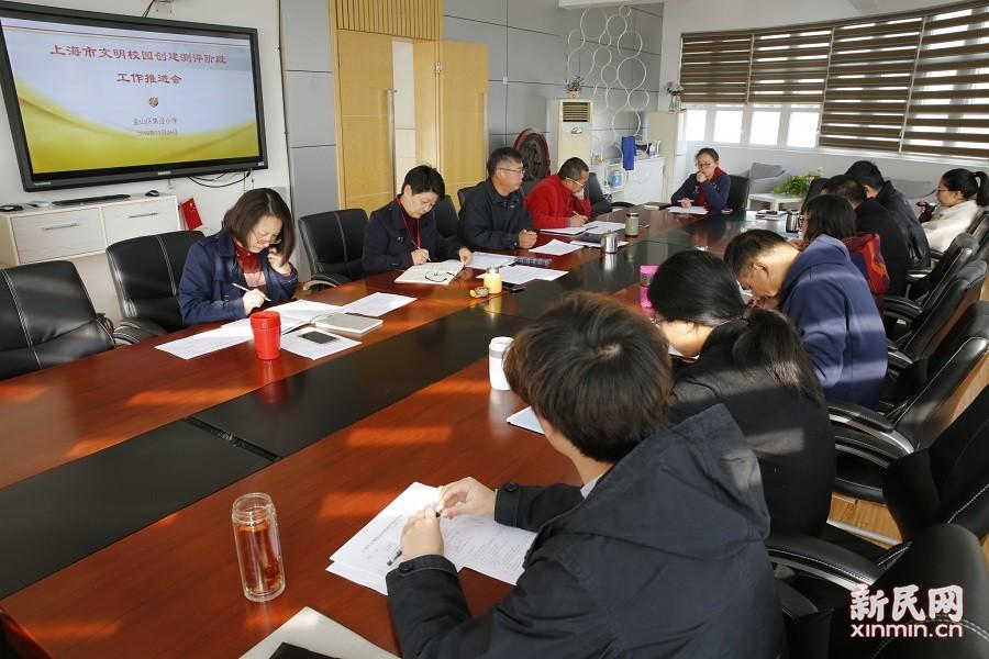 朱泾小学召开上海市文明校园创建测评阶段工作推进会