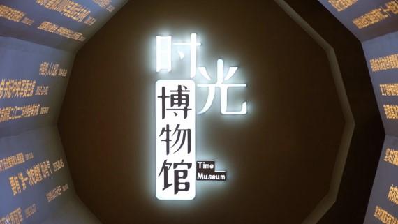 视频 | 致敬改革开放40周年 时光博物馆沪上亮相
