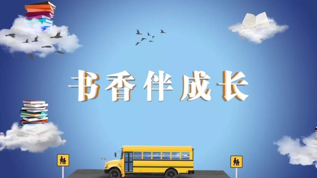 【静下心来 品味阅读】12月16日起每周日上海教视推出《书香伴成长》