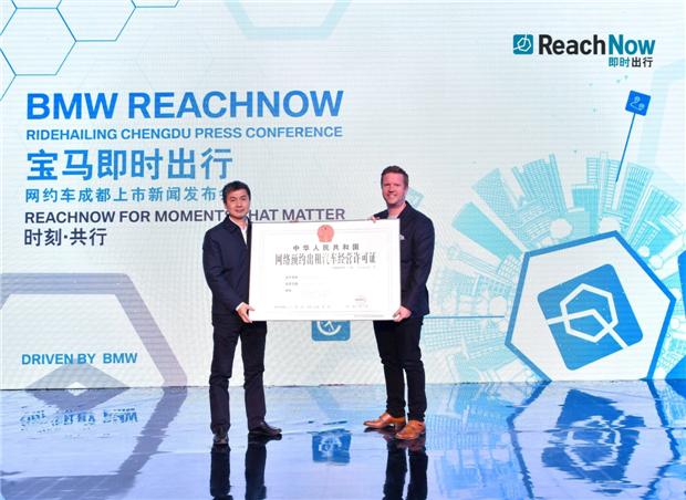 宝马在中国启动高端网约车服务