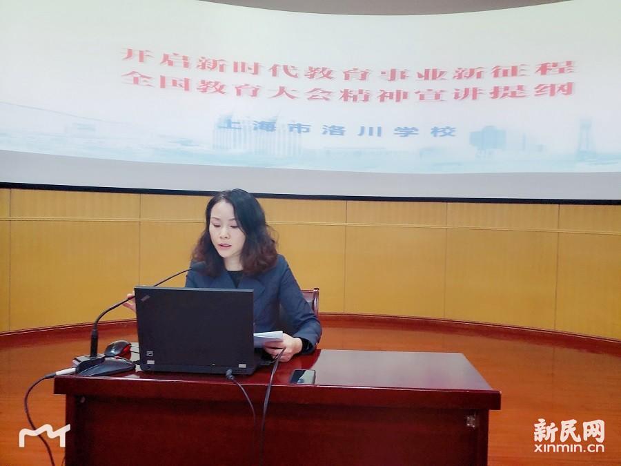 洛川学校组织开展全国教育大会精神宣讲活动