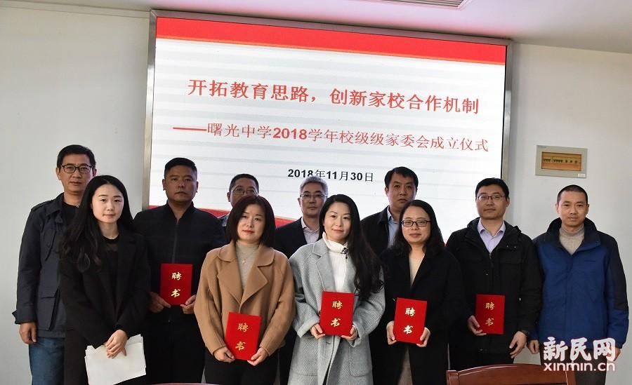 曙光中学举行2018学年校级家委会成立仪式