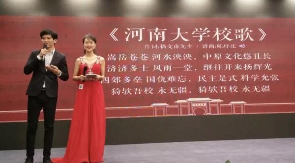 河南大学上海校友会31周年庆典暨2018年年会盛大举行