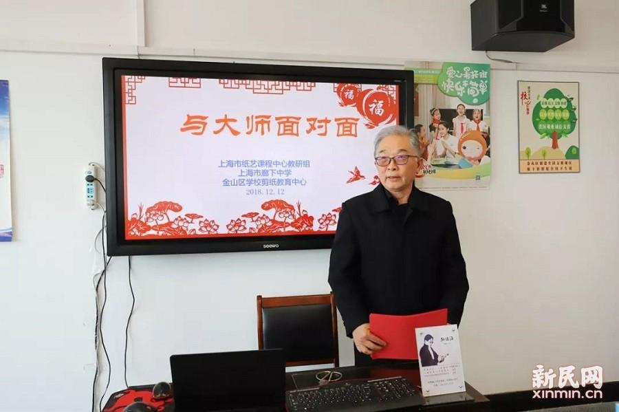 上海市纸艺课程中心教研组主题研讨活动在廊下中学举行