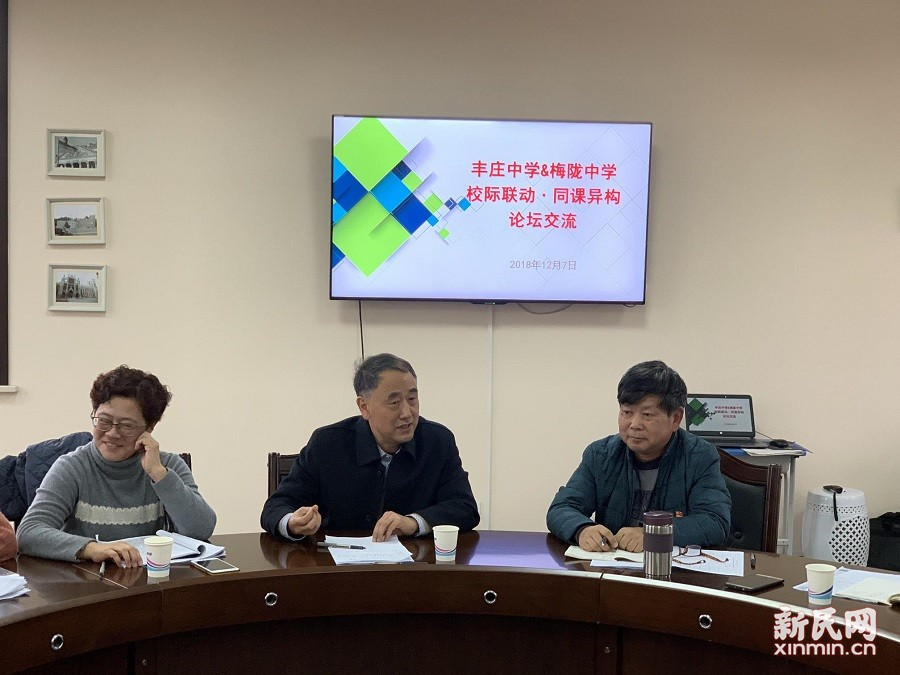 梅陇中学与丰庄中学开展联合教学展示及论坛交流活动