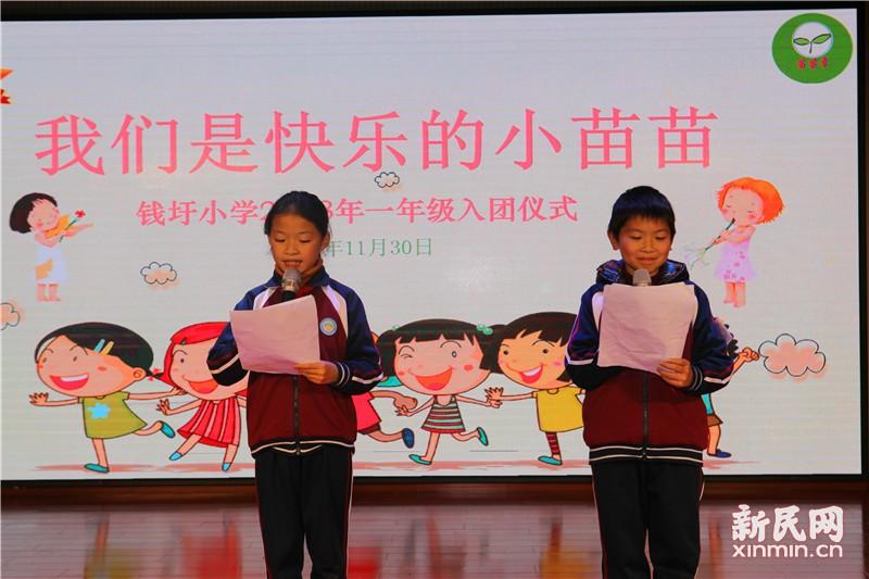 钱圩小学2018年一年级入团仪式举行