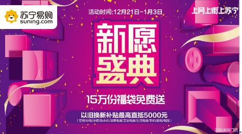 """上海苏宁全业态场景互联,全面打造""""新愿盛典""""消费盛宴"""