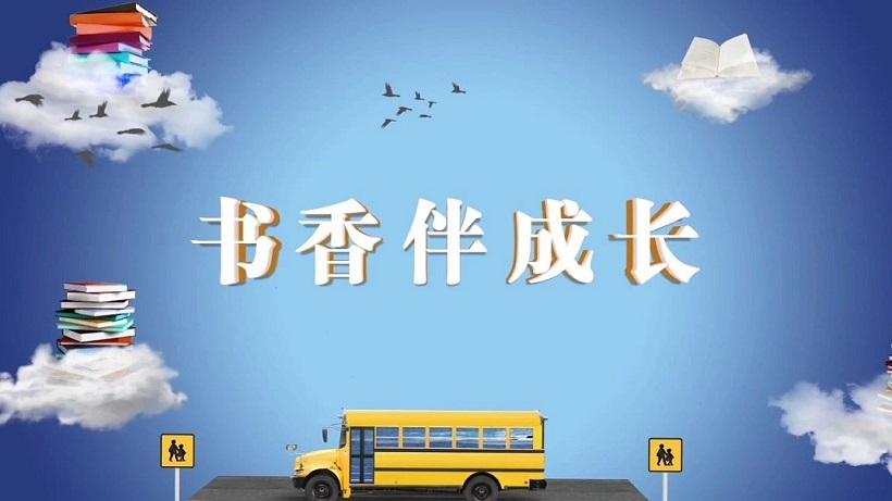 """12月23日(周日)20:15《书香伴成长》:""""孩子眼中的美丽祖国"""""""