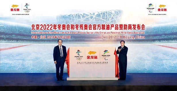 金龙鱼成为北京2022年冬奥会和冬残奥会官方粮油产品赞助商