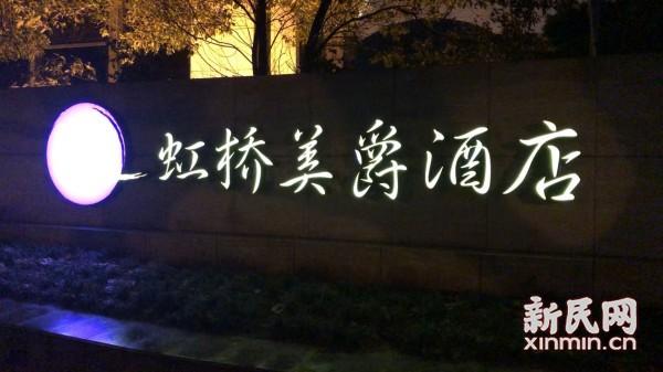 上海虹桥美爵酒店宴会厅大门突然倒下 重伤一7岁男孩