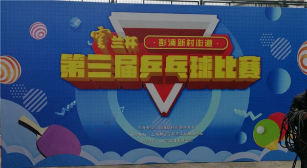 """""""云兰杯""""彭浦新村街道第三届乒乓球比赛圆满落幕"""