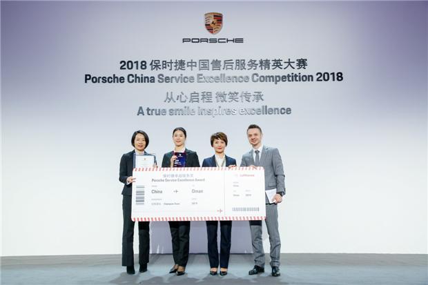 2018 保时捷中国售后服务精英大赛圆满结束