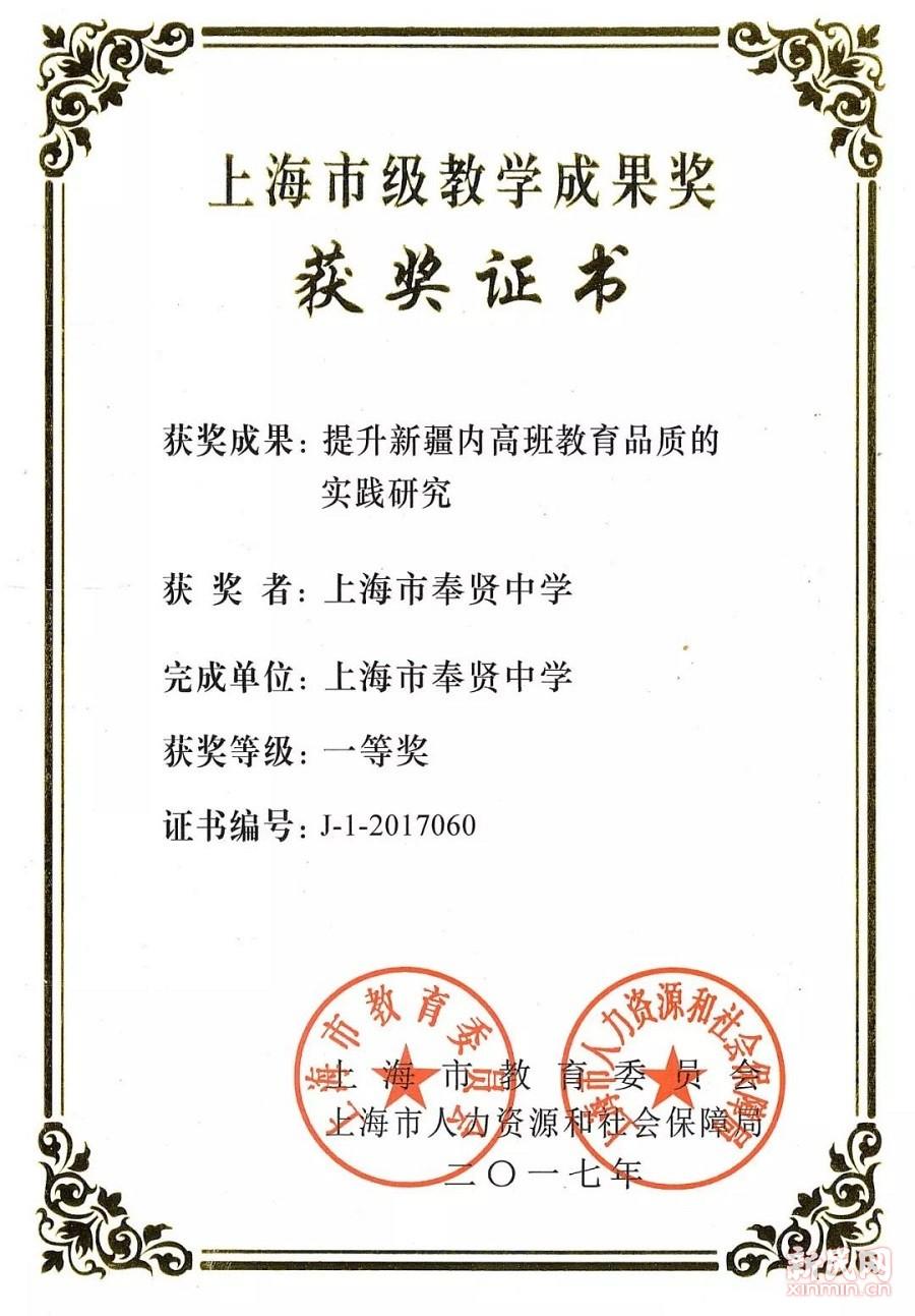 奉贤中学《提升新疆内高班教育品质的实践研究》获上海市教学成果一等奖