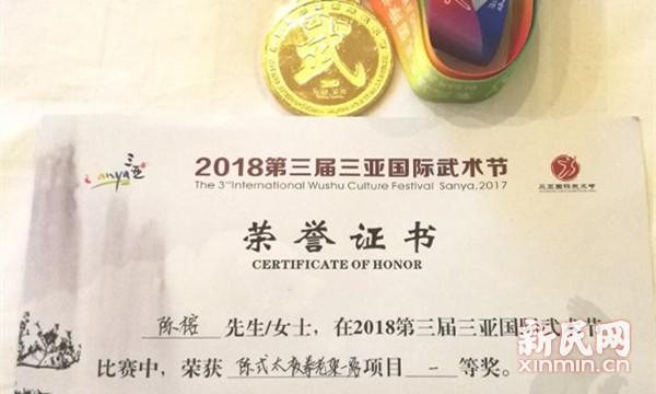 三亚国际武术节沪选手陈榕、李国静夺金
