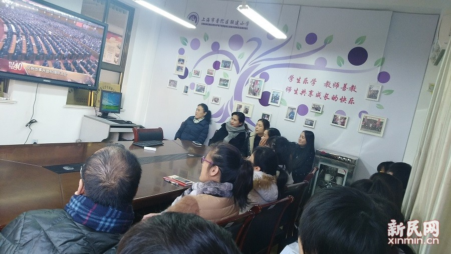 """联建小学组织观看""""庆祝改革开放40周年大会"""""""
