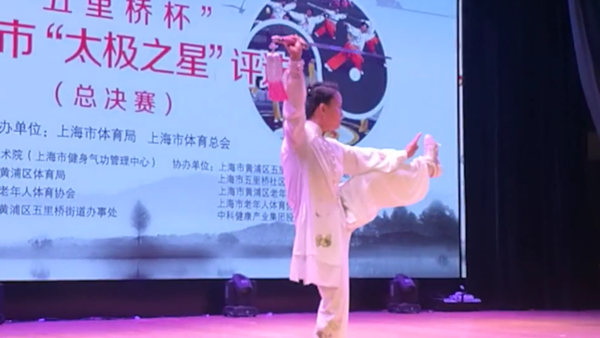 2018收官战:上海市太极之星总决赛落幕  陆熙等夺金