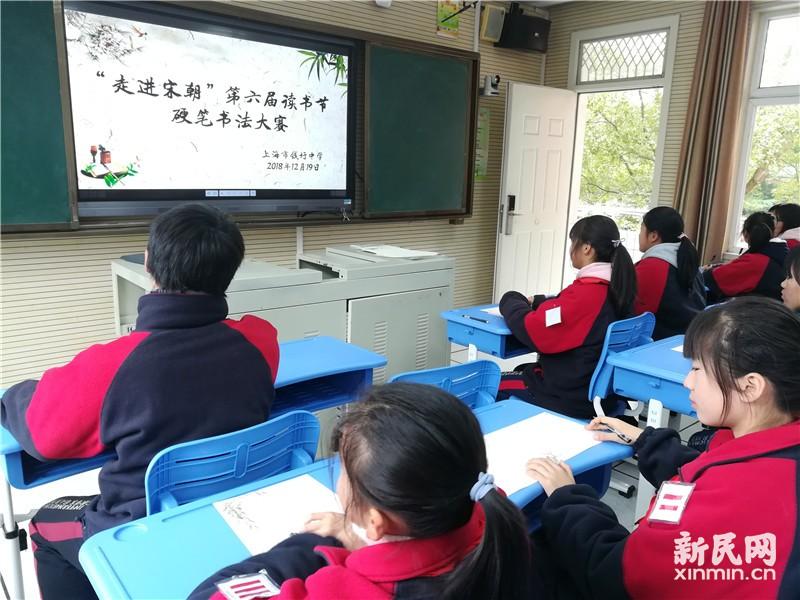 """钱圩中学举办""""走进宋朝""""第六届读书节硬笔书法比赛"""