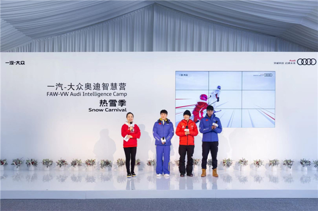 一汽-大众奥迪智慧营热雪季活动在京举行