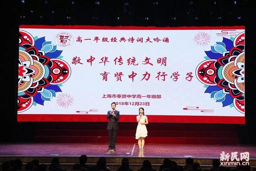 奉贤中学:敬中华传统文明 育贤中力行学子