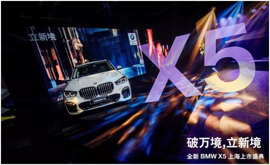 全新一代宝马X5正式登陆上海