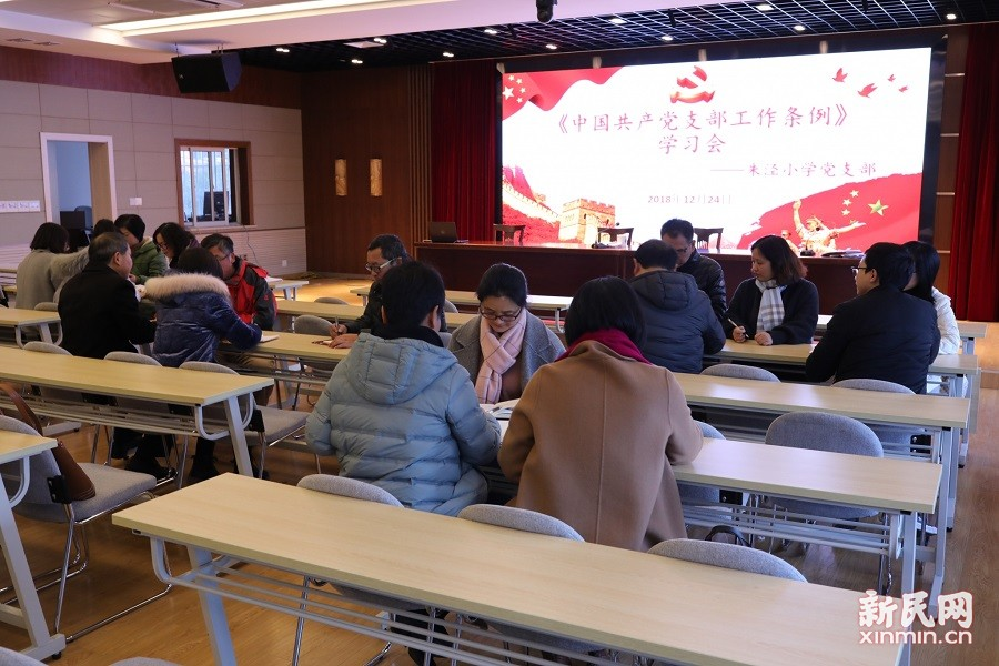朱泾小学党支部组织学习会学习《中国共产党支部工作条例》