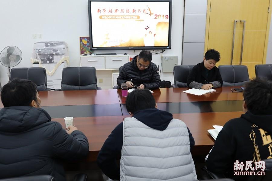 朱泾小学召开体育教师新学期工作设想汇报会