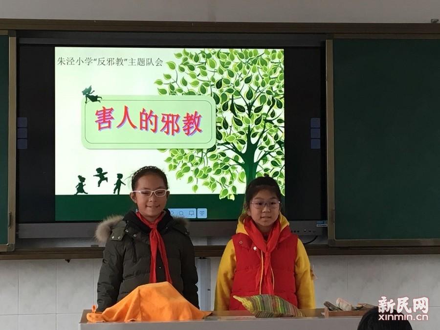 """朱泾小学开展""""反对邪教 从我做起""""活动"""