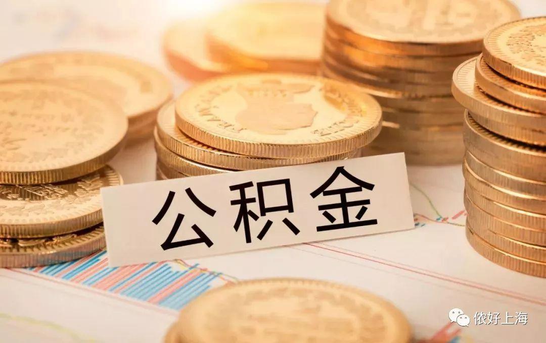 """上海能支付宝""""刷脸""""查公积金了!详解操作步骤!"""